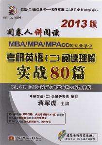 蔣軍虎2013MBA、MPA、MPAcc等專業學位考研英語2閱讀理解實戰80篇(老蔣視頻+詞彙突破+篇章解構+解題模版)