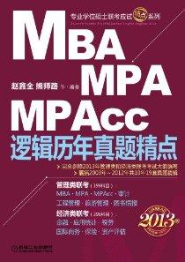 2013MBA、MPA、MPAcc聯考與經濟類聯考:邏輯曆年真題精點