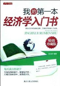 我的第1本經濟學入門書(暢銷珍藏版)