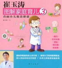 崔玉涛图解家庭育儿3:直面小儿肠道健康