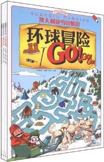 小萌童书:环球冒险GO!GO!GO!(套装共4册)
