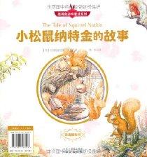 彼得兔动物童话系列(套装共6册)