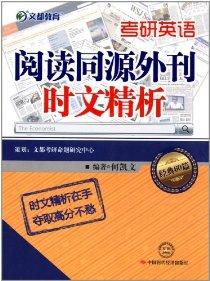 文都教育:考研英語閱讀同源外刊時文精析