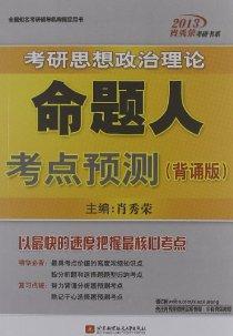 肖秀荣2013考研思想政治理论命题人核心考点预测(背诵版)