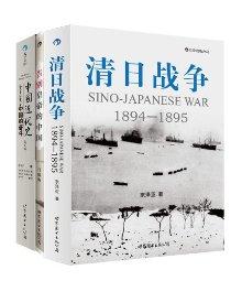 中国近代史:1600-2000中国的奋斗+清日战争:1894-1895+告别皇帝的中国(套装共3册)