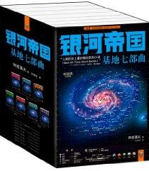 銀河帝國:基地七部曲(套裝共7冊)(附精美筆記本1本)