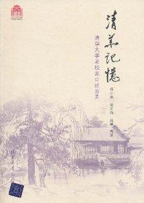 清华记忆:清华大学老校友口述历史(百年校庆)