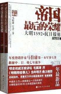 帝国最后的荣耀:大明1592抗日援朝(套装共2册)