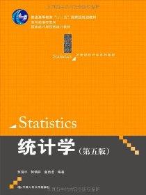 21世纪统计学系列教材:统计学(第5版)