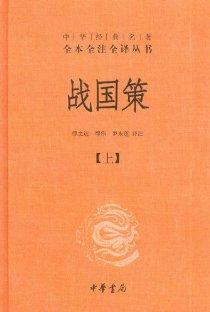 中华经典名著全本全注全译丛书:战国策(套装共2册)