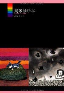 幾米袖珍本2004-2006(套装共5册)(附精美袖珍笔记本)