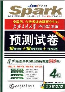 星火英語:預測試卷(題源版)(4級)(附CD-ROM)
