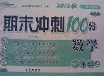 2012秋期末冲刺100分完全试卷:1年级数学上(人教课标版)