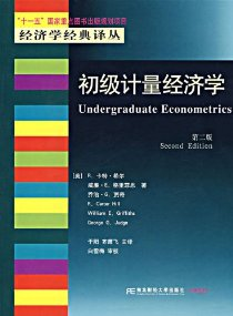 高等院校双语教学适用教材•经济学类:初级计量经济学(中译版)(第2版)