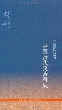 中國曆代政治得失