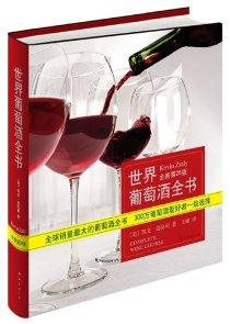 世界葡萄酒全書