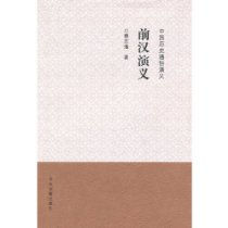 中國曆史通俗演義:前漢演義