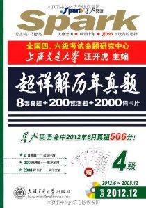 星火英语•超详解历年真题:4级(2012.6~2008.12)(附CD)