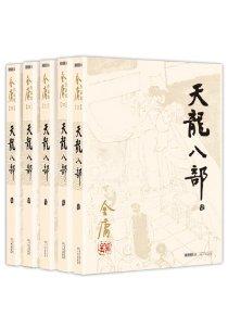 天龙八部(套装共5册)(旧版)