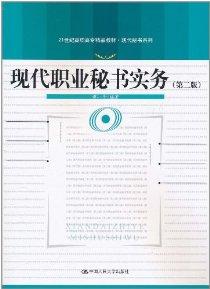 現代職業秘書實務(第2版)