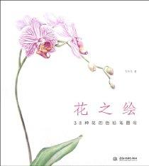 花之绘•38种花的色铅笔图绘