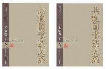 共和国书法大系:书家卷(套装上下册)