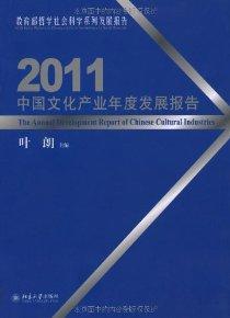 中国文化产业年度发展报告(2011)