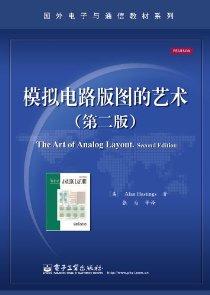 国外电子与通信教材系列:模拟电路版图的艺术(第2版)