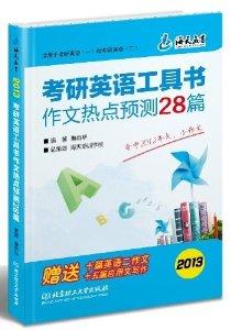 考研英語作文熱點預測28篇
