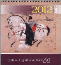 2012年精美台曆:工筆重彩連環畫(木蘭辭)