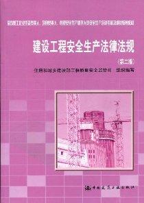 建設工程安全生産法律法規(第2版)
