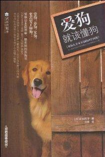 爱狗:就该懂狗