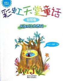 彩虹天堂童話•智慧卷:長在樹上的西瓜