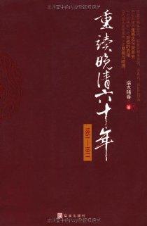 重读晚清六十年(1851-1911)