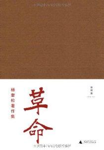 杨奎松著作集:革命(套装共4册)