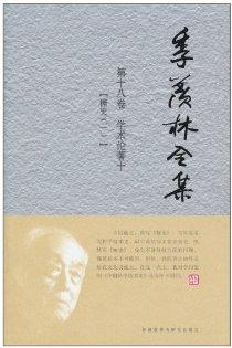 季羡林全集(第18卷):学术论著十•糖史(1)