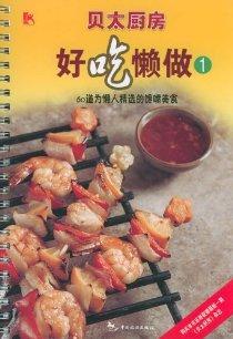 好吃懒做1-60道为懒人精选的馋嘴美食(贝太厨房系列)