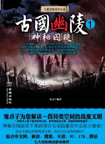 長篇懸疑奇幻小說•古國幽陵1:神秘囚徒
