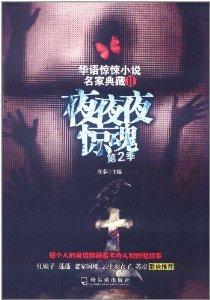 華語驚悚小說名家典藏2:夜夜夜驚魂(第2季)
