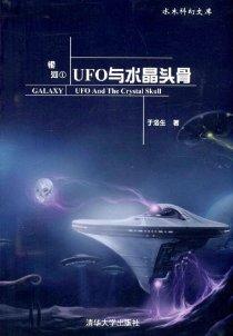 水木科幻文庫•銀河1:UFO與水晶頭骨
