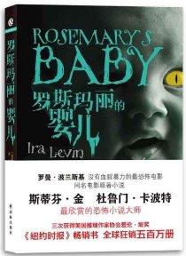 羅斯瑪麗的嬰兒