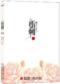 婚刺(套裝共2冊)