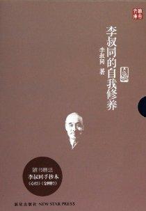 李叔同的自我修养(套装共2册)