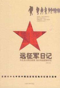 遠征軍日記