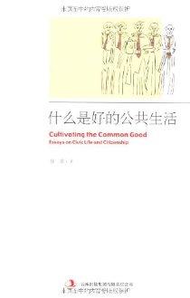 """什么是好的公共生活(荣获""""网易公民阅读2011年度十大好书""""第一名)"""
