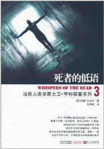 法醫人類學家大衛•亨特探案系列(3):死者的低語