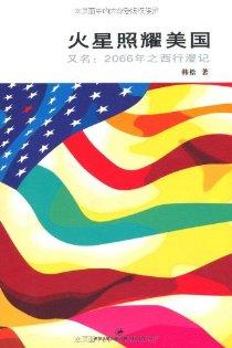 火星照耀美国(又名《2066年之西行漫记》)