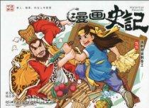 漫画史记列传:孤胆荆轲刺秦王