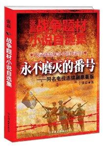 张磊战争题材小说自选集:永不磨灭的番号