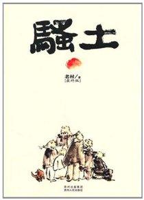 骚土(最终版)